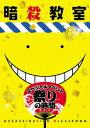 「暗殺教室」スペシャルイベント 祭りの時間【Blu-ray】...