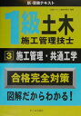 1級土木施工管理技士3 施工管理・共通工学 (新・受験テキスト) [ 受験テキスト編修委員会 ]