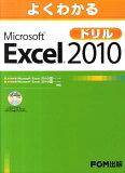【ブックスならいつでも】よくわかるMicrosoft Excel 2010ドリル [ 富士通エフ・オー・エム ]
