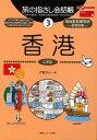 【バーゲン本】旅の指さし会話帳3 香港 第二版 [ 伊藤 まみ ]