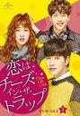 恋はチーズ・イン・ザ・トラップ DVD-SET1 [ パク・ヘジン ]