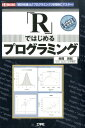「R」ではじめるプログラミング [ 赤間世紀 ]