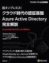 クラウド時代の認証基盤Azure Active Directory完全解説 脱オンプレミス! (マイクロソフト公式解説書) [ ヴィットリオ・ベルトッチ ]