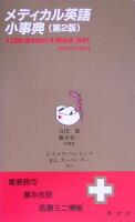 メディカル英語小事典第2版