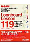 ロングボード?レッスン119(ひゃくじゅうきゅうばん)