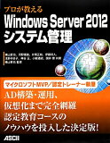 专业告诉的Windows Server 2012系统管理[横山哲也][プロが教えるWindows Server 2012システム管理 [ 横山哲也 ]]