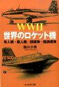 「WW�U世界のロケット機」