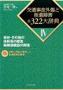 交通事故外傷と後遺障害全322大辞典(4) [ 宮尾一郎 ]