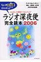 ラジオ深夜便完全読本(2006)