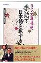 ラジオ深夜便季語で日本語を旅する 保存版「ラジオ歳時記」 (ステラmook) [ 鷹羽狩行 ]