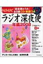 ラジオ深夜便年鑑(2008)
