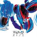 オトノエ (CD+DVD+スマプラ)【LIVE映像盤】 [ ...