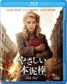 やさしい本泥棒【Blu-ray】