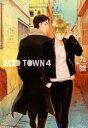 ACID TOWN(4) (バーズコミックス ルチルコレクション) [ 九號 ]