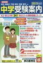 中学受験案内(2019年度用) 首都圏版