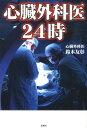 心臓外科医24時 [ 鈴木友彰 ]