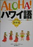 Aloha!ハワイ語(神話編) [ エギル・マグネ・フセボ ]