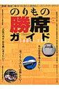 のりもの勝席ガイド(2006ー2007)