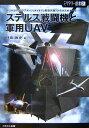 ステルス戦闘機と軍用UAV
