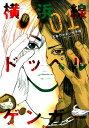 横浜線ドッペルゲンガー(01) [ 玉木ヴァネッサ千尋 ]