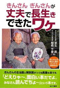 大阪市で152歳男性が戸籍上「生存」