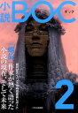 小説BOC(2) つながる文芸誌