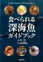 食べられる深海魚ガイドブック [ 21世紀の食調査班 ]...