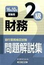 財務2級(2016年10月受験用) [ 銀行業務検定協会 ]