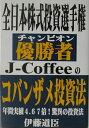 全日本株式投資選手権優勝者(チャンピオン)JーCoffeeのコバンザメ投資法