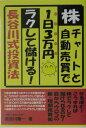 株・チャ-トと自動売買で1日3万円ラクして儲ける!長谷川式投資法