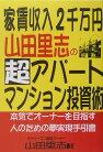 家賃収入2千万円山田里志の超アパート・マンション投資術
