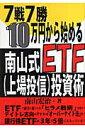 7戦7勝・10万円から始める南山式ETF(上場投信)投資術