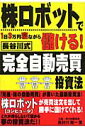 株ロボットで1日3万円寝ながら儲ける!長谷川式完全自動売買投資法