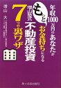 年収1000万円のあなたがもっとお金持ちになる増山塾式不動産投資7つの裏ワザ