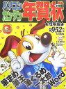 パソコン・カンタン年賀状(2006(戌年編))