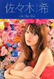 佐佐木希Aoko Style Book[佐々木希Aoko Style Book]