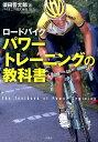 ロードバイクパワートレーニングの教科書 [ 須田晋太郎 ]