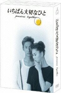 いちばん大切なひと DVD-BOX [ 香取慎吾 ]