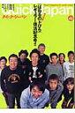 クイックジャパン(48)