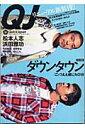 クイックジャパン(51)
