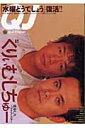 クイックジャパン(55)