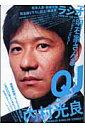 クイックジャパン(63)