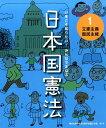 いまこそ知りたい!みんなでまなぶ日本国憲法(1) 立憲主義 国民主権 [ 明日の自由を守る若手弁護士