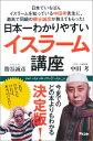 日本一わかりやすいイスラーム講座 日本でいちばんイスラームを知っている中田孝先生に、 [ 勝谷誠彦 ]