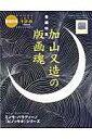 季刊版画芸術(128号) 特集:加山又造の版画魂