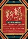 戦極MCBATTLE FES 2015 ドラフト会議&エキシビジョンタッグバトル [ (V.