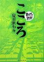 こころ (まんがで読破) 夏目漱石
