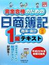 完全合格のための日商簿記1級商簿・会計テキスト(part 2)第4版