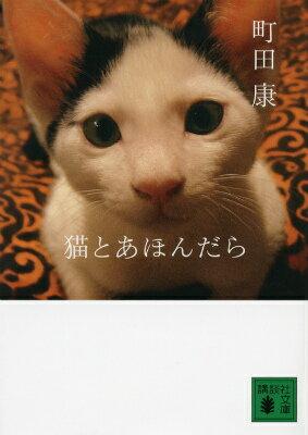 猫とあほんだら (講談社文庫) [ 町田康 ]