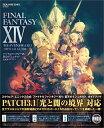 ファイナルファンタジー14:蒼天のイシュガルド公式ガイドブック